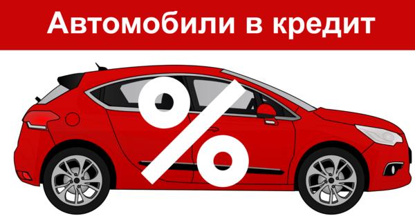 Кредит в банке челябинск под залог авто заявка на кредит онлайн фрязино