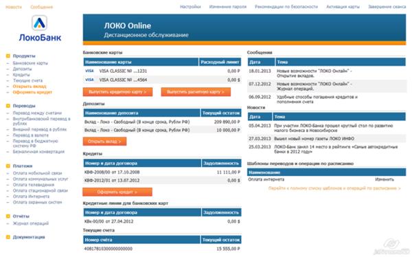 Кредит на расчетный счет онлайн