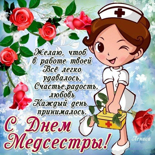 Поздравления медицинских сестер в картинках