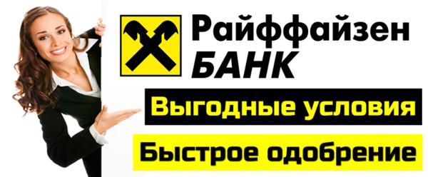 райффайзен банк аваль кредит наличными условия сбербанк онлайн отзывы 2020