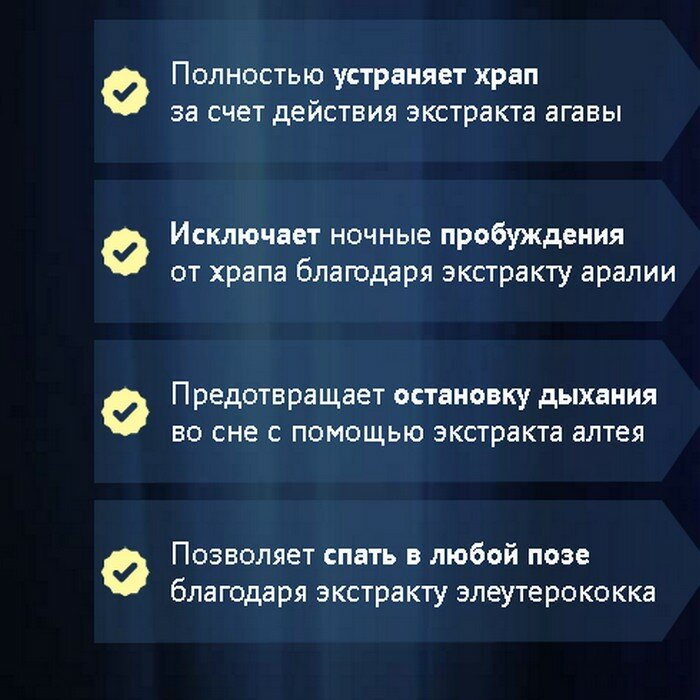 Restox от храпа в Севастополе
