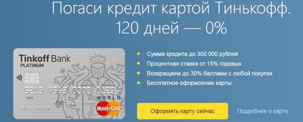взять кредит онлайн на карту без визита в банк