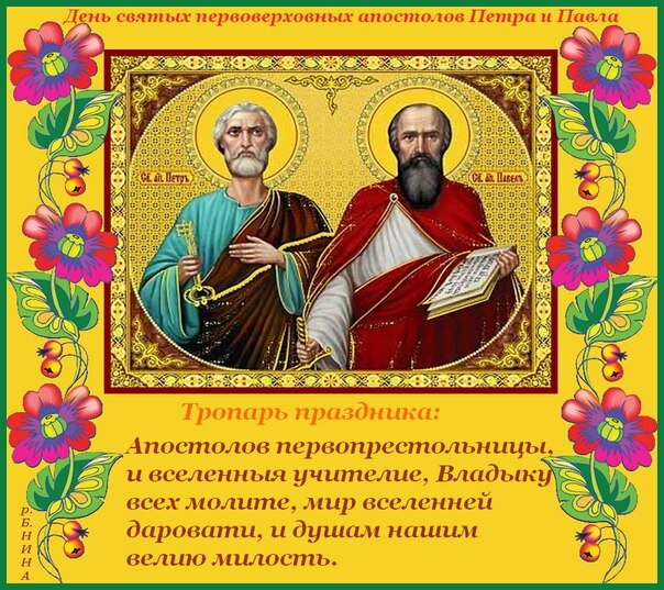 Петров день в 2019: молитвы