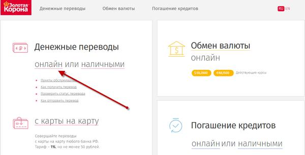 золотая корона перевод кредита онлайн