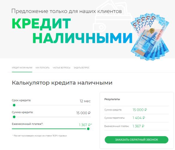 онлайн заявка на кредит сетелем банк