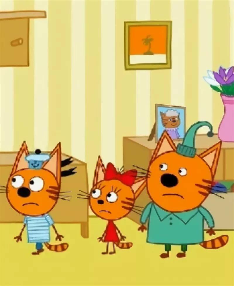 Три кота открытка для папы смотреть онлайн, смешные котики картинки