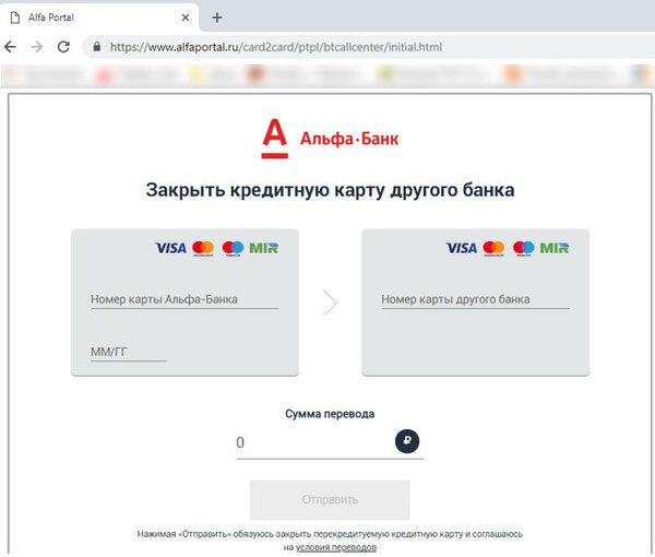 Кредиты онлайн заявки альфа банк кредитная карта кредит под залог доли частный инвестор