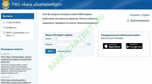 Заявка на кредит онлайн в екатеринбурге взять кредит коломна