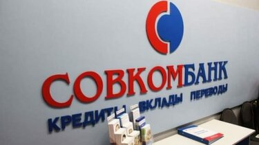 совкомбанк кредит краснодар сбербанк взять кредит наличными рассчитать 500000
