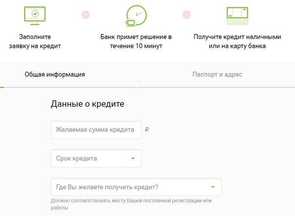 микрозайм взятие кредита на ответ оплатить теле2 с банковской карты без комиссии через интернет онлайн