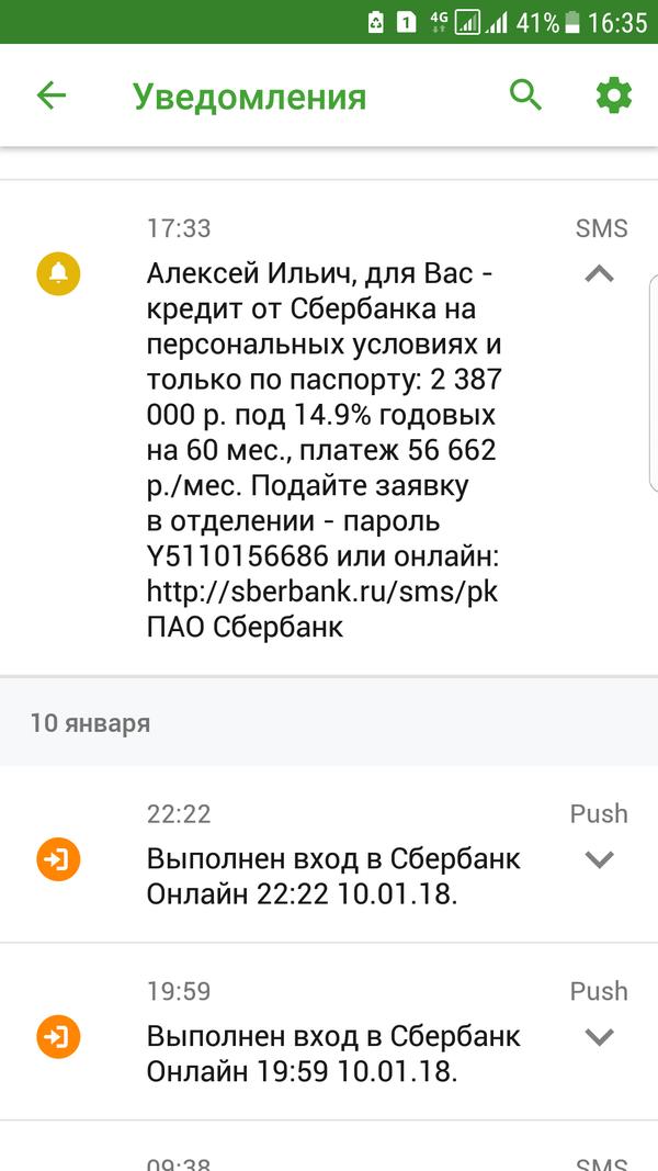 оставить заявку на потребительский кредит в сбербанке можно ли взять кредит в 17 лет если не работаешь в россии
