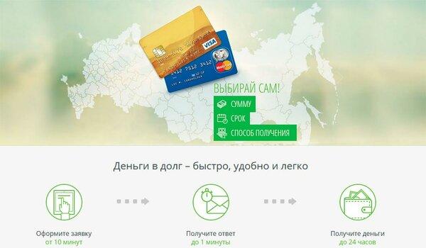 Быстрый займ денег онлайн на карту без процентов за первый займ