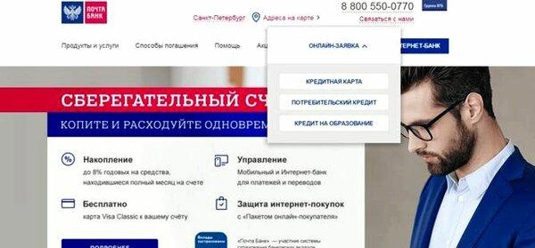Заявка на кредит онлайн ухта взять кредит под невысокие проценты