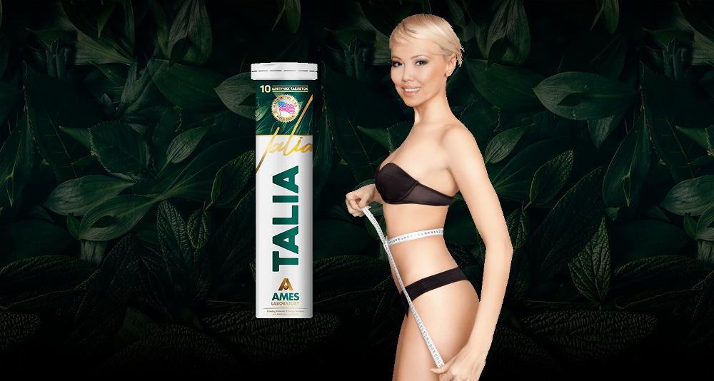 Talia - для сжигания жира в Караганде
