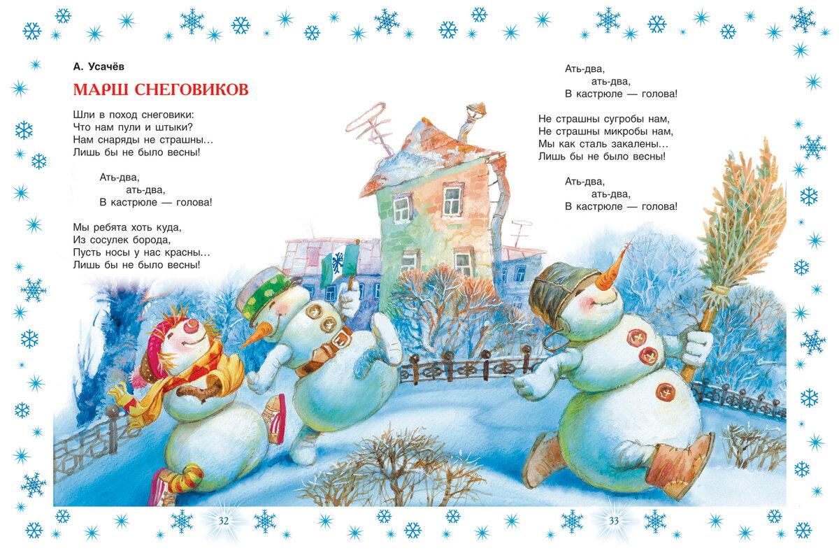 стихи про зиму и новый год рубрике стандартные обои