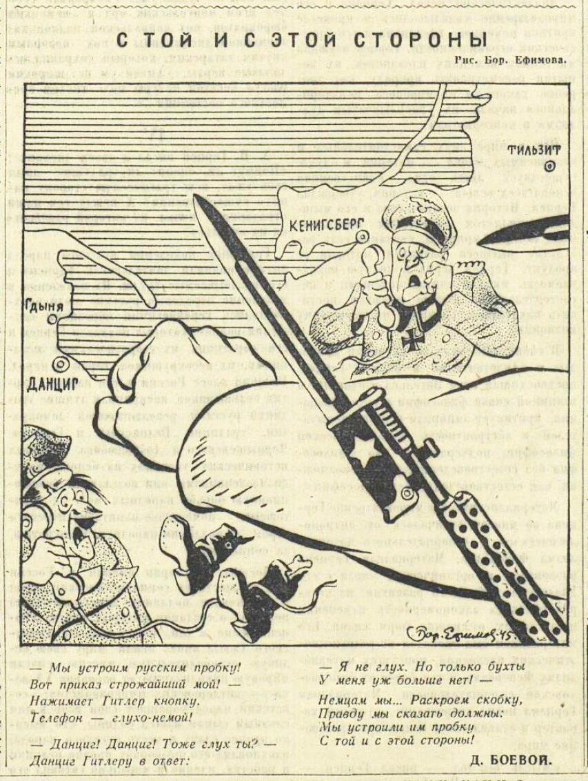 «Известия», 28 января 1945 года