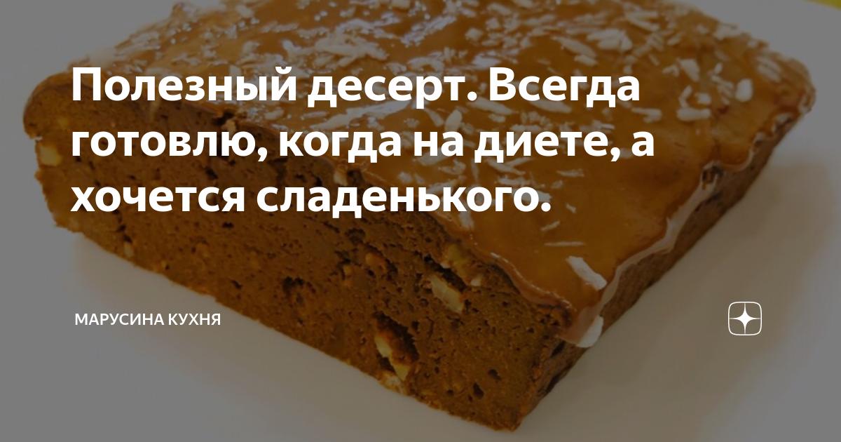 Полезный десерт. Всегда готовлю, когда на диете, а хочется сладенького. | Марусина Кухня | Яндекс Дзен