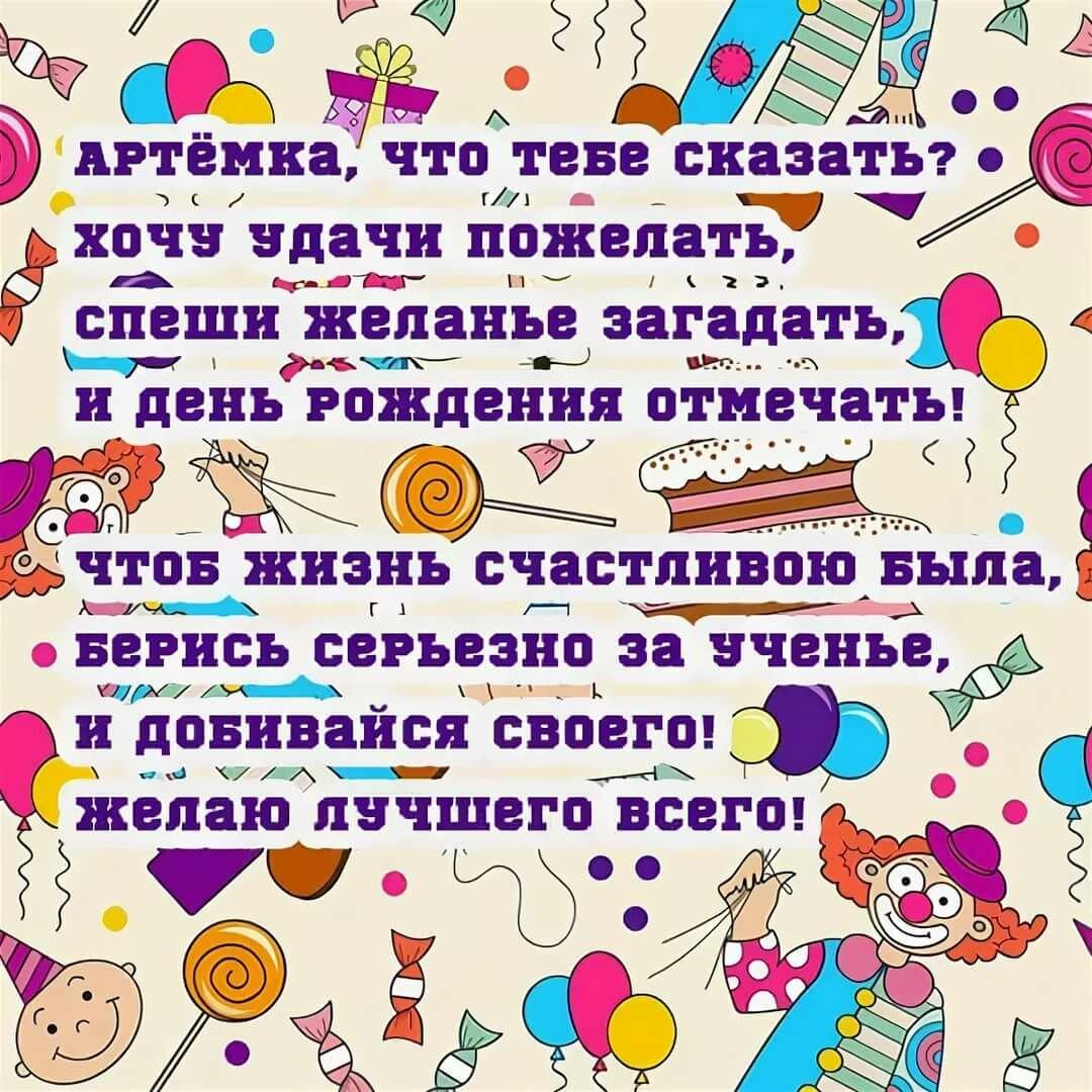 Поздравление с днем рождения мальчику артему 6 лет