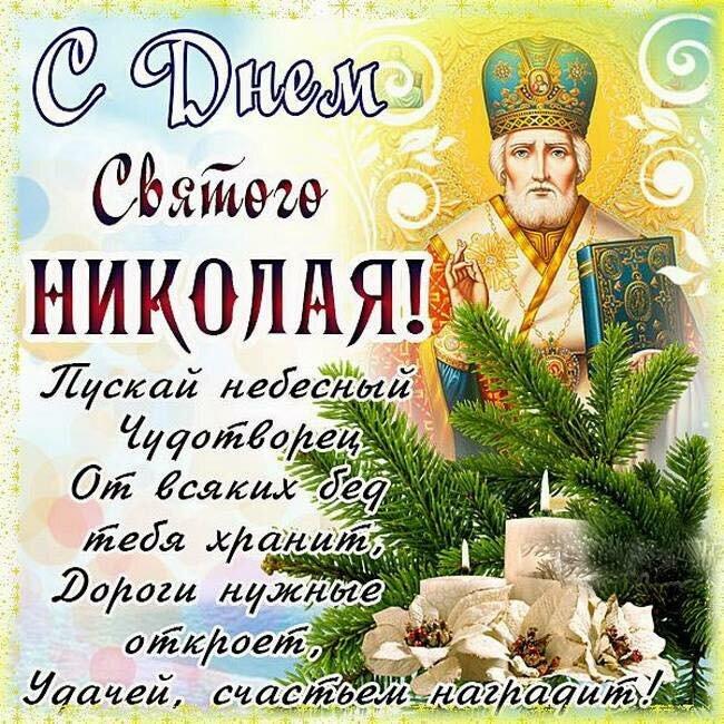 Поздравления с днем николая чудотворца картинки 19 декабря, клубничкой картинка надписью
