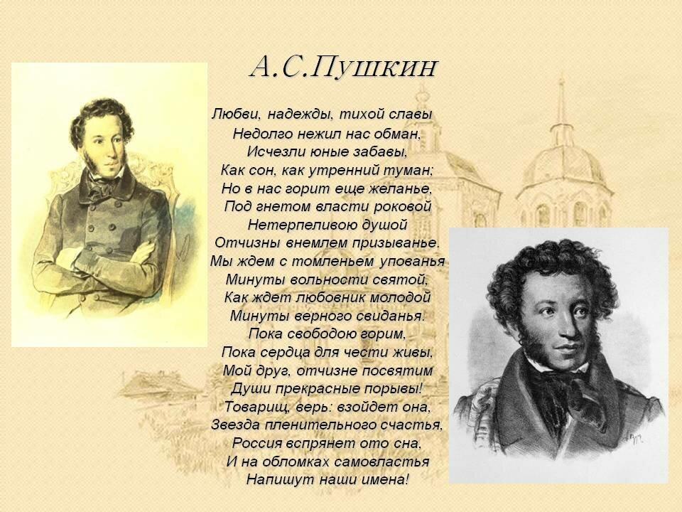 концептуальные стихи пушкина охота