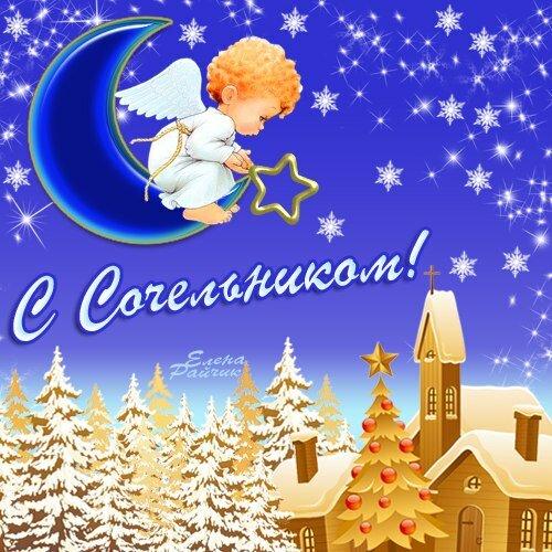 Открытка с сочельником и рождеством христовым