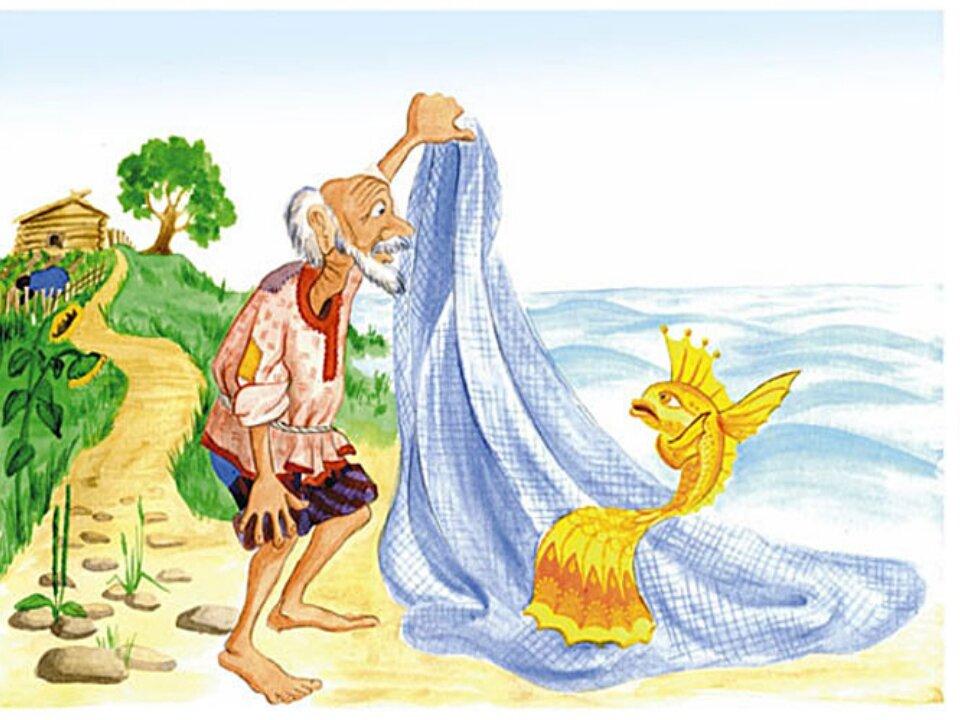 картинки из произведения пушкина золотая рыбка массива лиственницы полотняным