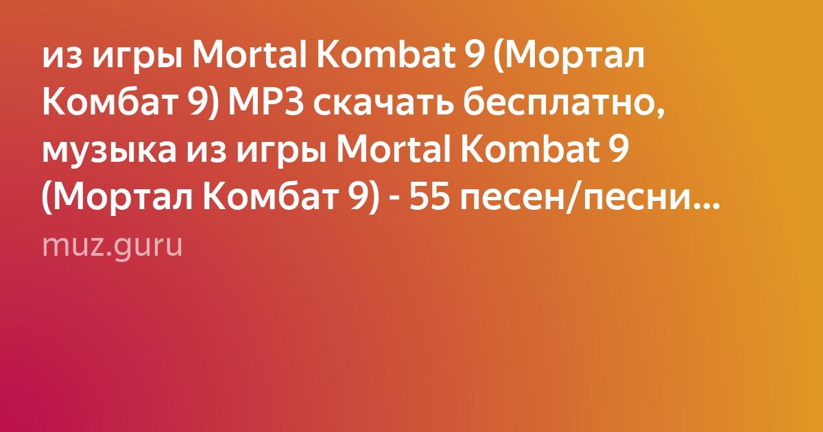 мортал комбат музыка скачать бесплатно мп3 в хорошем авто в кредит в орле