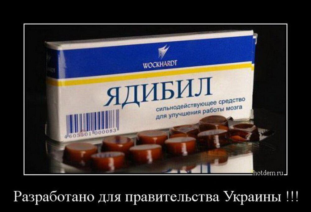Свежие демотиваторы про украину