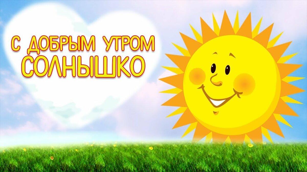 открытки солнышко мужчине надеваемый поверх шаммы