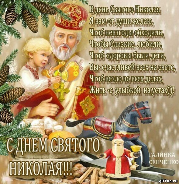 Открытка день св николая