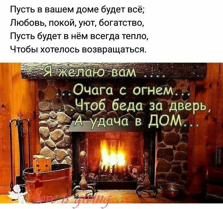 стихи тепла и уюта в ваш дом данной статье предлагаем
