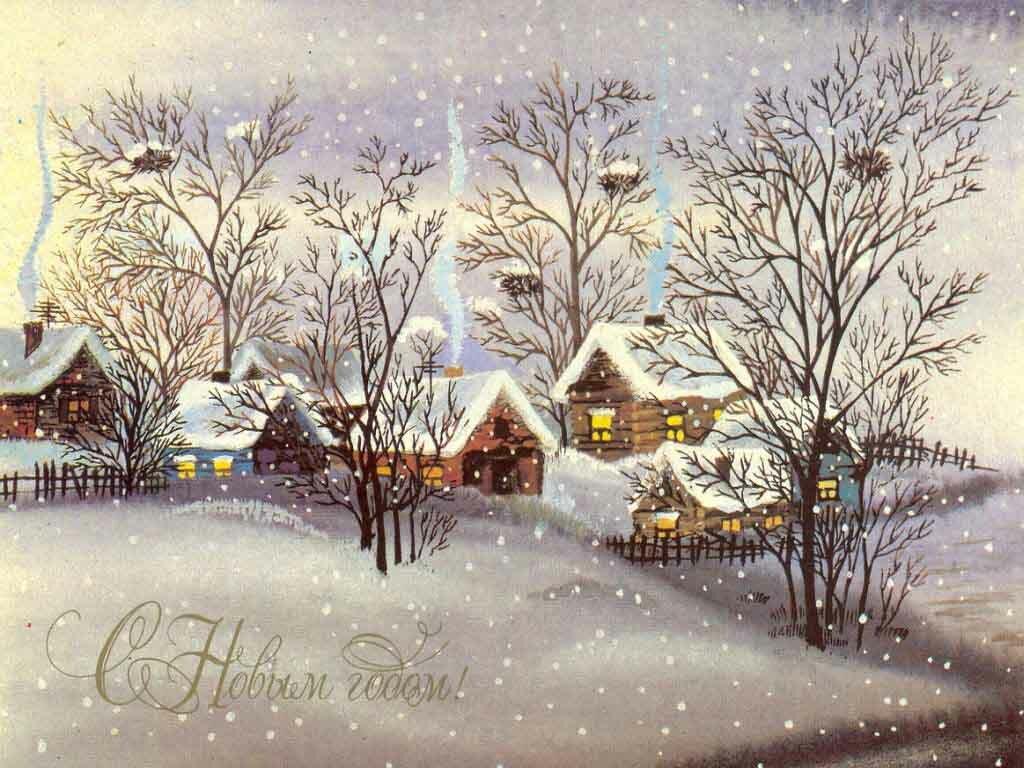 Советская зимняя открытка, днем