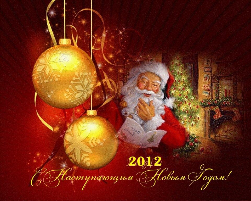 Коллаж открытка новый год, рабочий