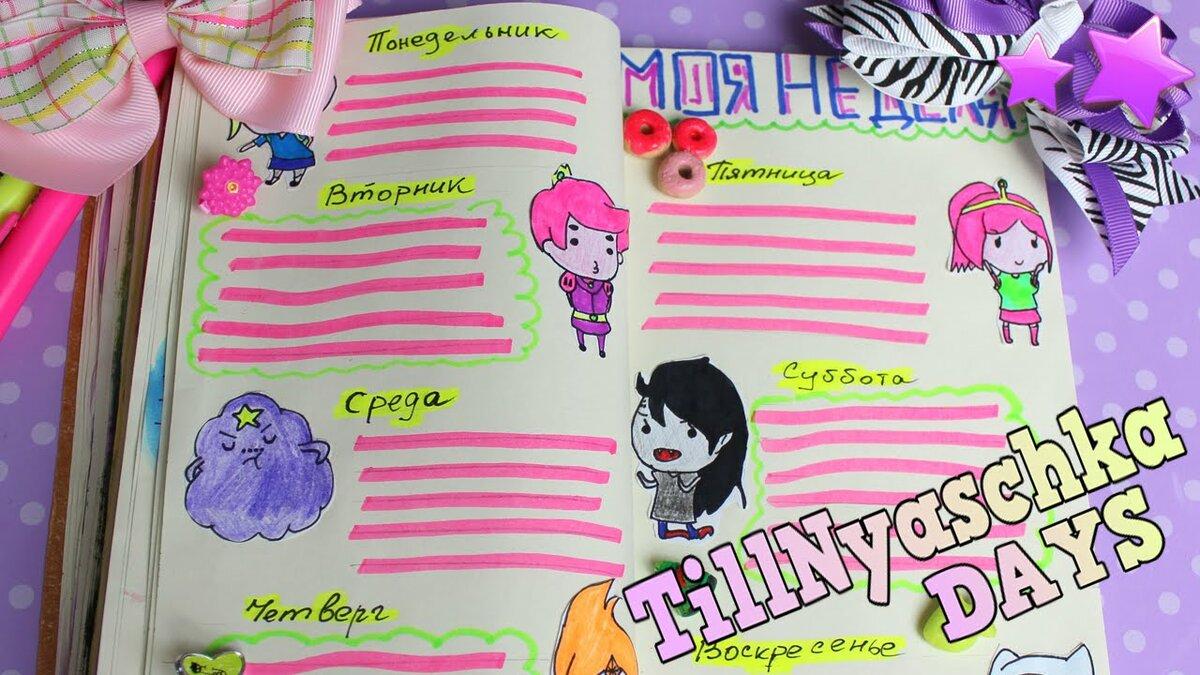Как оформить личный дневник внутри для девочки своими руками фото 531