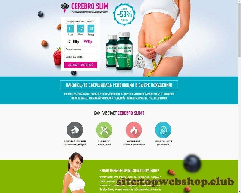 Способы Для Похудения Слим. Средство для похудения 7 Slim — гарантия стройности и здоровья