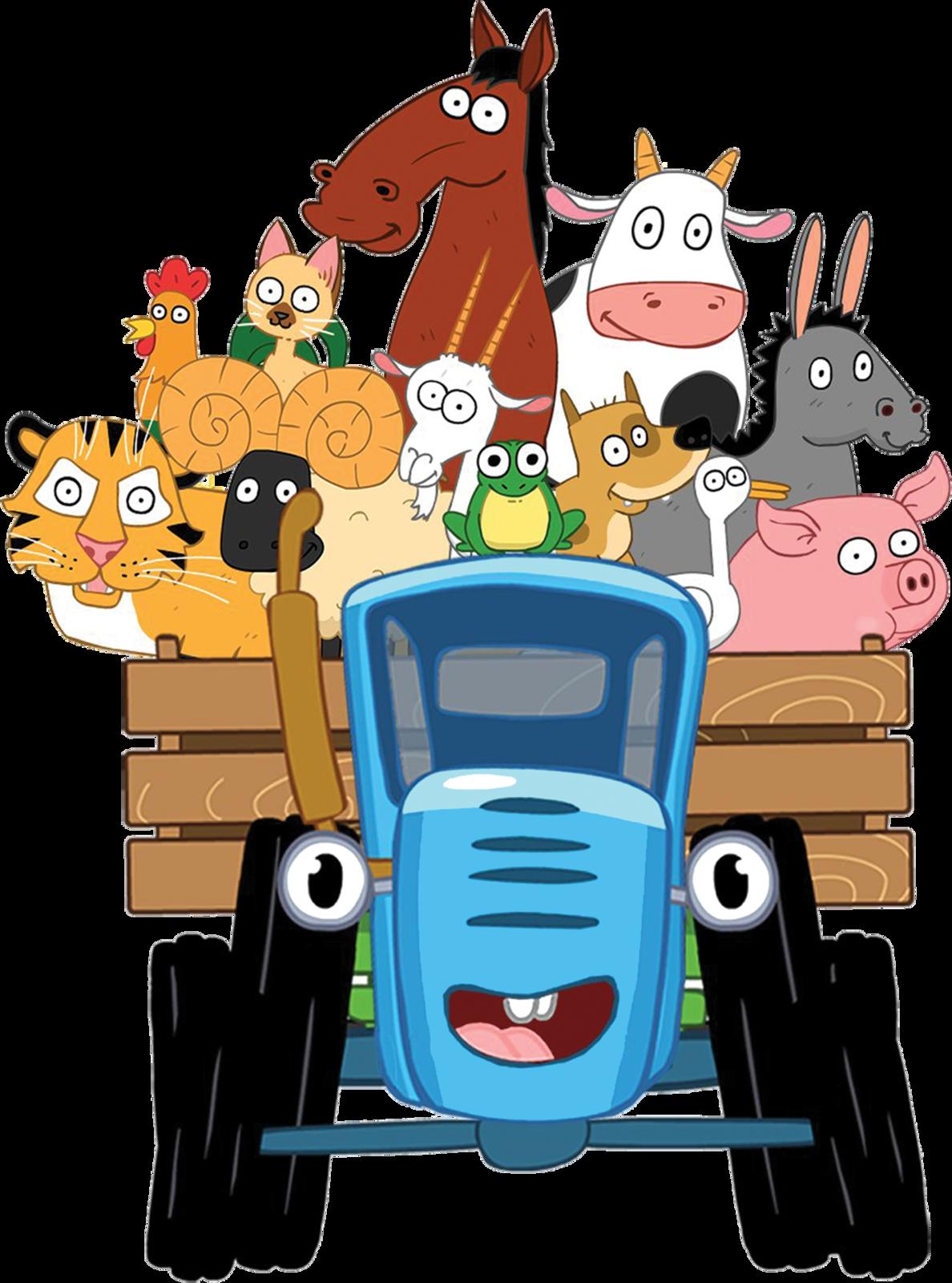 Синий трактор картинки из мультика на белом фоне