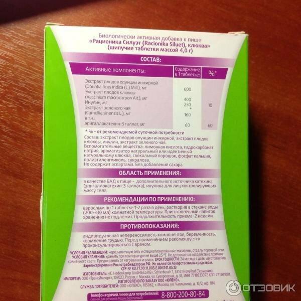 средства для похудения в аптеке жлобина