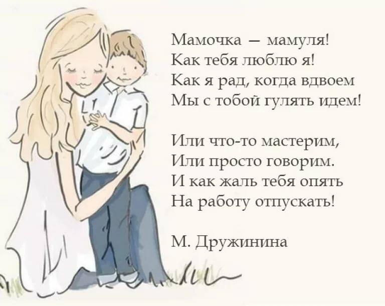 Стихи на день матери короткий стих