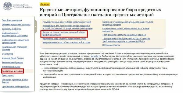 Где взять кредит с плохой кредитной историей и просрочками в москве срочно без посредников отзывы