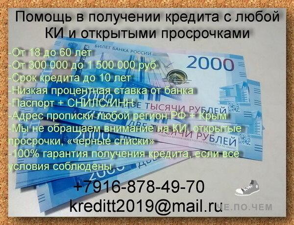 Взять кредит с открытыми просрочками помощь инвестировать рубли