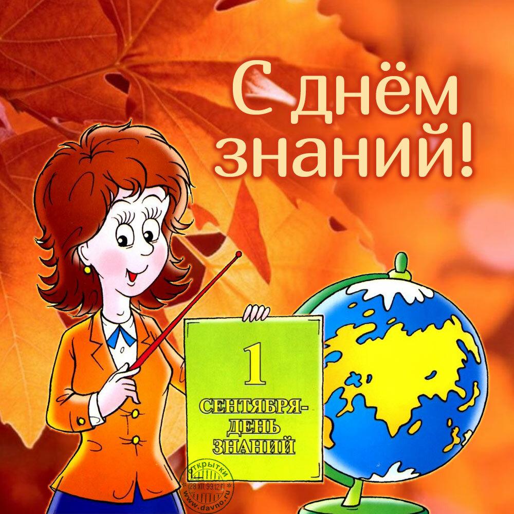 изучив первое сентября день знаний поздравления многие ценители лимончелло