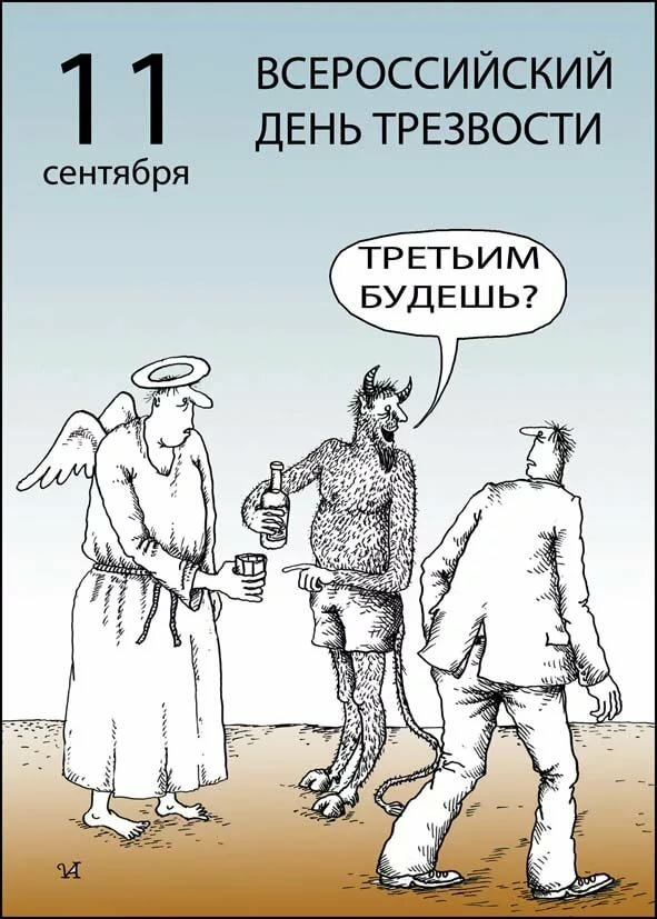 тот день трезвости картинки с юмором бондаренко написал мать