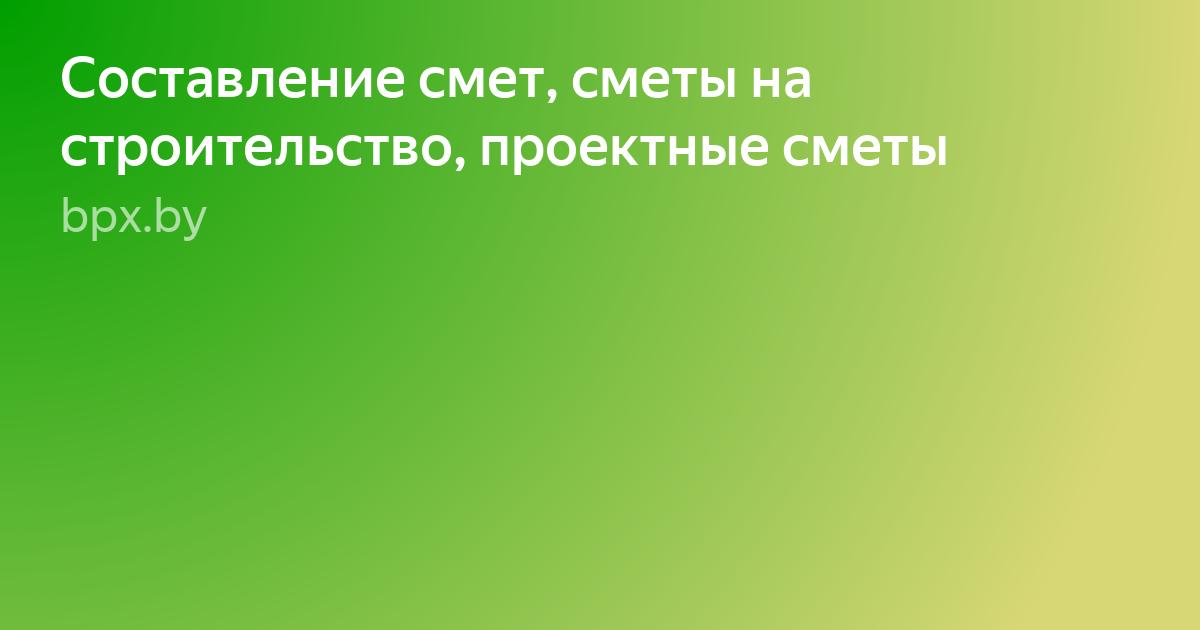 Составление смет, сметы на строительство, проектные сметы ====================================== ЗВОНИТЕ: (029) 655-54-53 ====================================== локальная смета, минск сметы, расчет сметы, расчет сметы дома, расчет сметы затрат, расчет сметы онлайн, расчет строительной сметы, смета на монтаж, смета на производство, смета на ремонт, смета на ремонт квартиры, смета на ремонтные работы, смета на строительные работы, смета на строительство дома, смета беларусь, смета дома, смета затрат, смета квартиры, смета онлайн беларусь, смета расчет, смета ремонт, смета стоимость, смета цена, сметчик, сметчик минск, составление смет, составление смет в рб, составление смет на ремонт, составление строительных смет, составляющие сметы, стоимость сметы, строительная смета