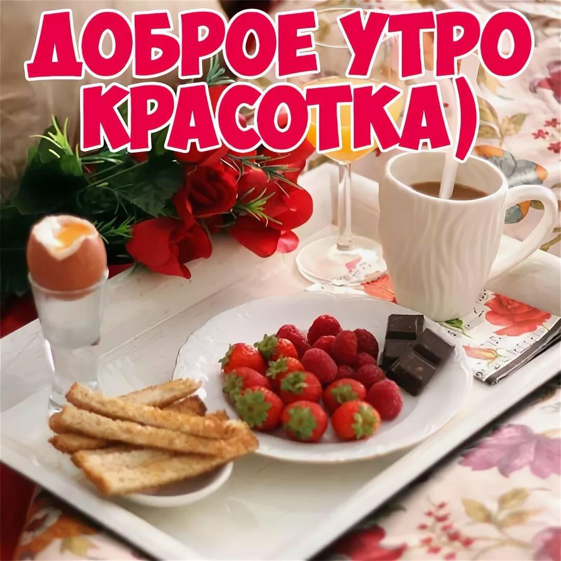 доброе утро виктория картинки пожелания днем