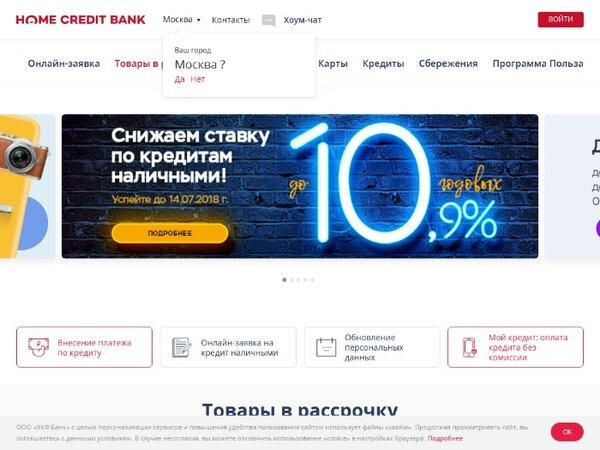 Взять кредит с плохой кредитной историей и просрочками украина