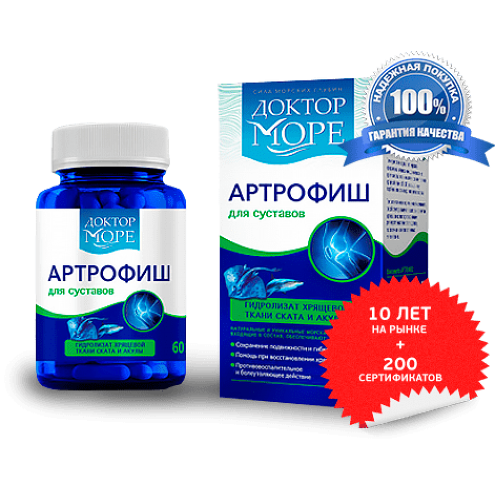 Артрофиш для лечения суставов в Киеве