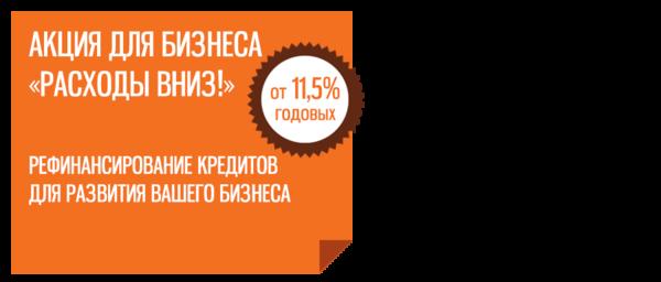 Ариадна кредит омск заявка онлайн онлайн заявки на кредит в саратове