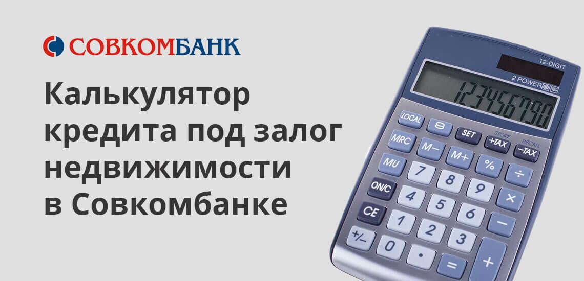 калькулятор кредита в альфа банке 2020