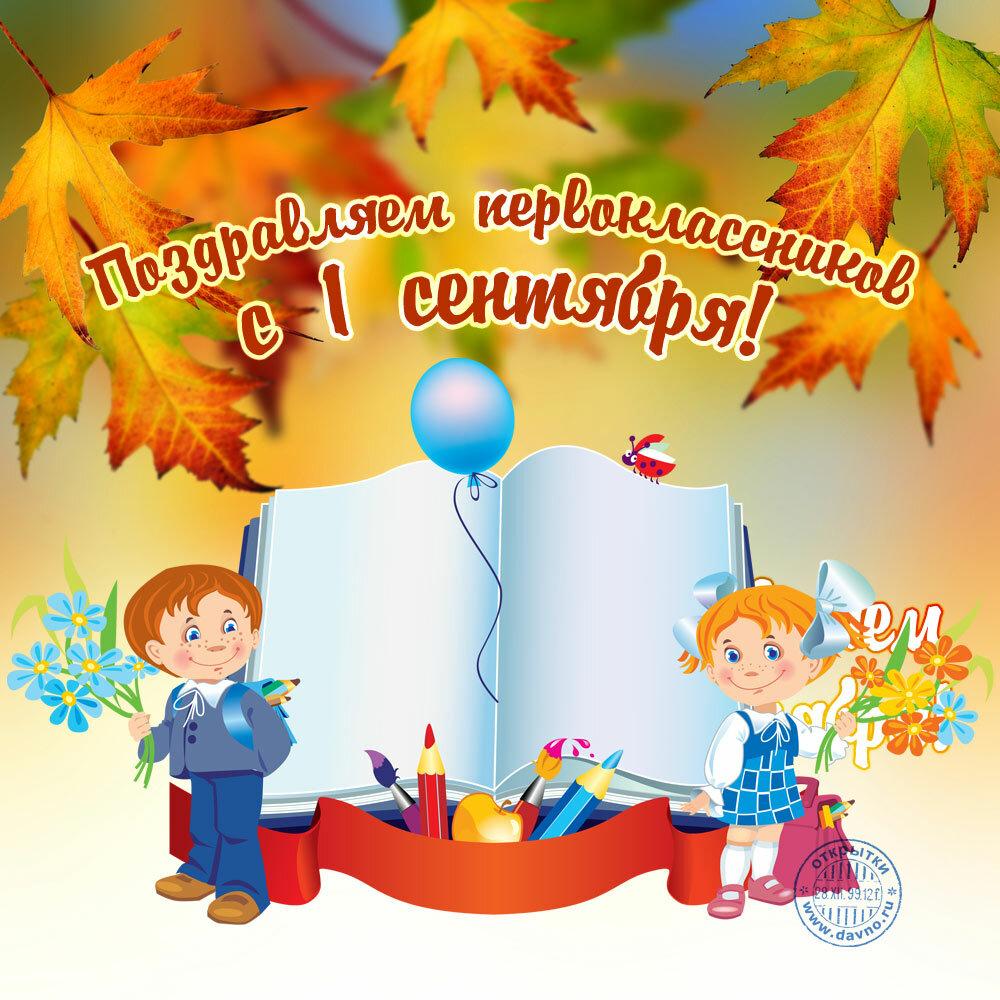 Днем рождения, открытки для четвероклассников