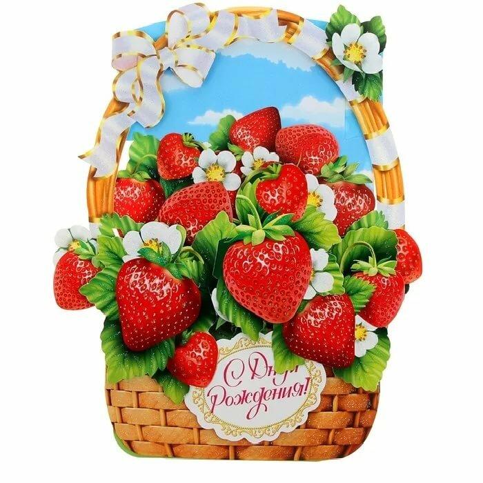 Открытки день рождения ягоды